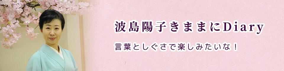波島陽子のブログ